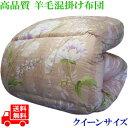 送料無料!羊毛混掛布団 ウール 掛け布団 抗菌防臭加工 3.5kg クィーンサイズ 210×210cm