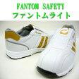 安全靴 安全スニーカー FANTOM SAFETY ファントムライト FL-640 弘進ゴム 白 24.0〜28cm