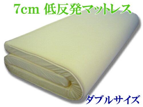 厚太タイプ 7cm! 低反発マットレス 敷き布団 ダブルサイズ