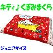 くぼみ枕枕キティ★エステルまくらジュニアサイズサンリオハローキティ28×39cm子供用枕赤