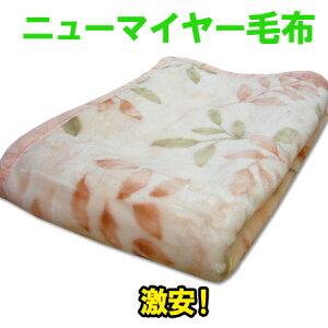 訳有りでお買い得☆使いやすい一重毛布。【訳あり】毛布 80% OFF!ニューマイヤー毛布 ◆シング...