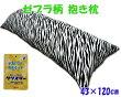 抱き枕特大サイズボディピローゼブラ柄ウォッシャブルエステル綿長方形43×120cm白黒モノトーン日本製