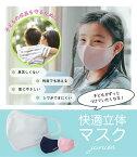 TENTIAL MASK for Junior /通気性/抗菌・消臭/涼しい/立体型/スポーツ素材/洗える/UVカット/おしゃれ/肌に優しい/子供用マスク/熱中症対策