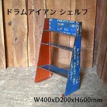 ドラム缶リユースシェルフ/ラスティックガレージリサイクルアイアン男前家具(KMN-066)