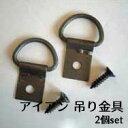 《メール便選択可》アイアン製 吊り金具 2個セット / ハンギング パ...
