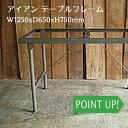 テーブル脚 アイアン フレーム / 折りたたみ式 2カラー W1250...