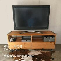 ホイール付きTVラック/テレビ台木製TVボードローボードキャビネットキャスター付き天然素材ナチュラル家具シンプル北欧W1200mm(IFN-59)