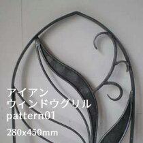 ウィンドウグリルパターン01/アイアン製窓格子面格子壁飾り(IGR-01)