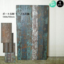 テーブル天板ボート古材/アソート色1350x750mm/DIY自作テーブル木材ヴィンテージアンティーク(CBB-026)