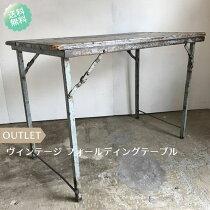 【OUTLET】ヴィンテージフォールディング・テーブル/TURQUOISE1080mm/訳あり品古材アイアンデスクシャビー(IFN-88-outC)