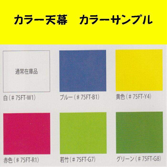 イベントテント 1間×1・5間タイプ 天幕+フレーム 天幕:カラー・上質生地 支柱:1・8m