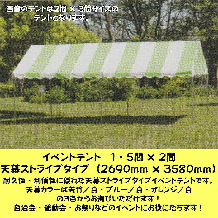 イベントテント 1・5間×2間タイプ 天幕+フレーム 天幕:ストライプ・上質生地 支柱:1・8m