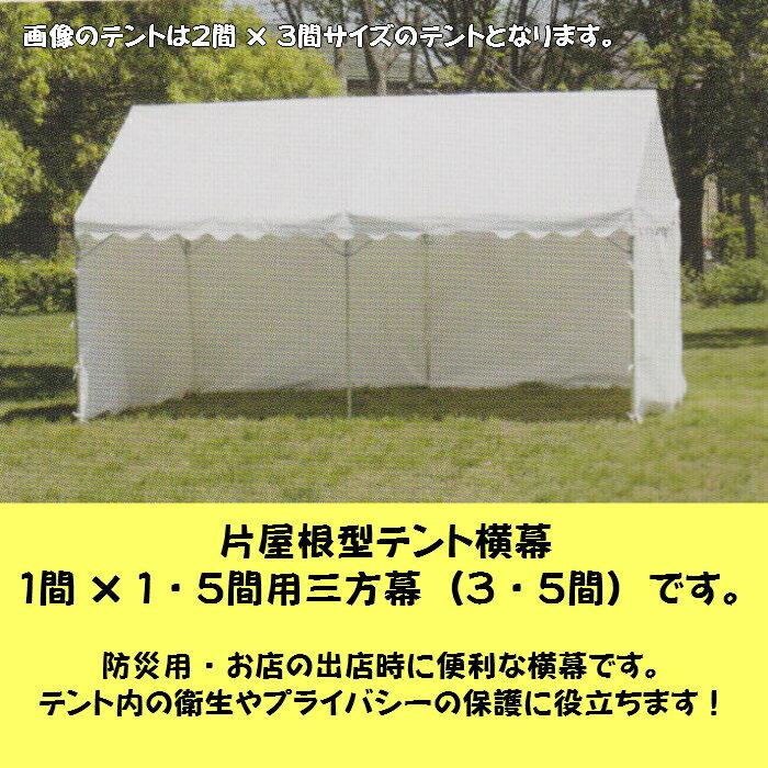 片屋根型テント横幕 1間×1・5間用三方幕(3・5間) 普及生地・白・支柱2mタイプ用