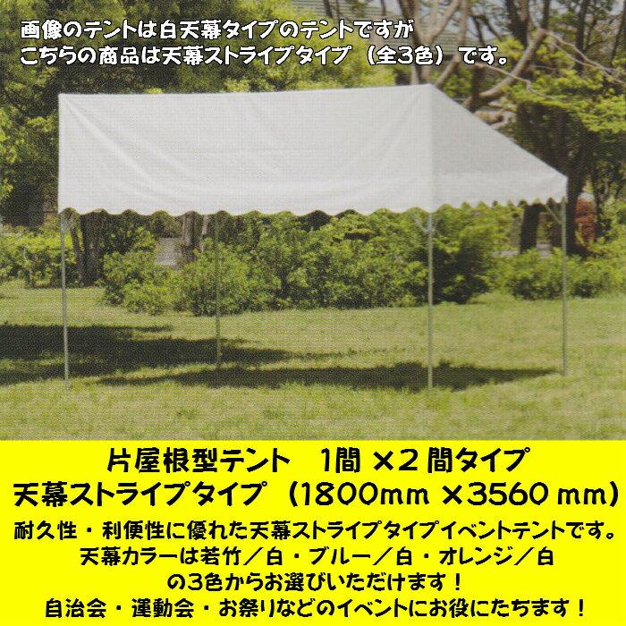 片屋根型テント 1間×2間タイプ 天幕+フレーム 天幕:ストライプ・上質生地 支柱:1・8m