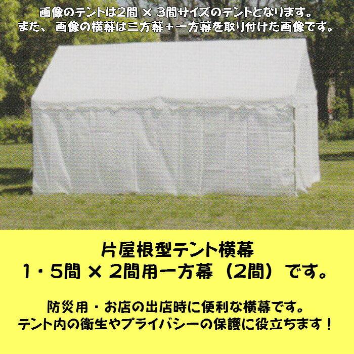 片屋根型テント横幕 1・5間×2間用一方幕(2間) 普及生地・白・支柱1・8mタイプ用