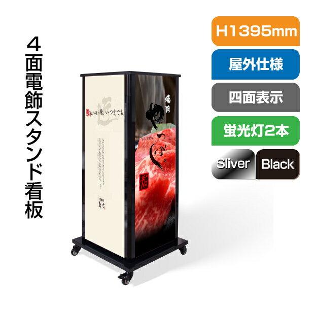 看板 店舗用看板 照明入り看板 4面式電飾スタンド看板 W640mm×H1390mm f4-1390:天通看板
