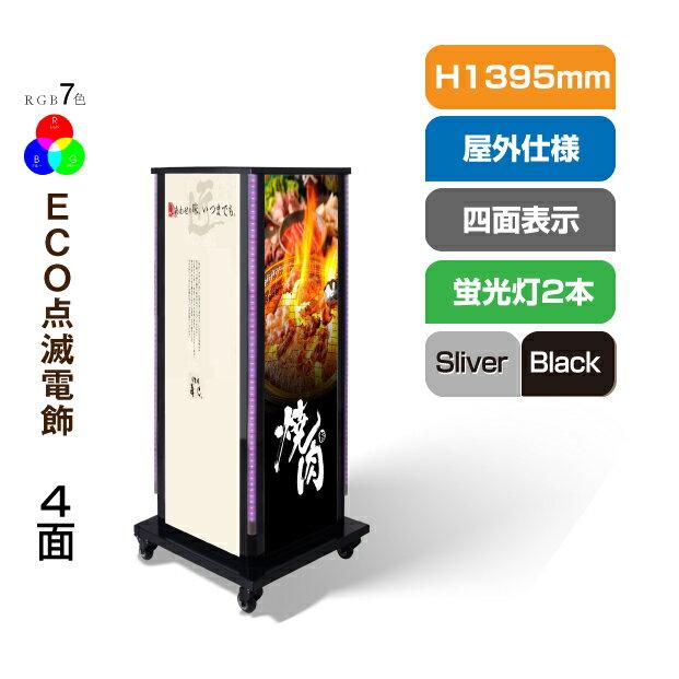 看板 店舗用看板 照明入り看板 4面式ECO点滅電飾スタンド看板 W640mm×H1390mm led-f4-1390:天通看板