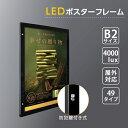 【新商品】【送料無料】LEDポスターパネル 602mm×81...