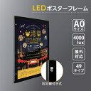 【新商品】【送料無料】LEDポスターパネル W928mm×H...