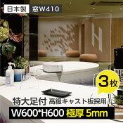 透明アクリルパーテーション日本国産高級キャスト板採用衝突防止スタンド付きウイルス対策飛沫感染対策設置簡単!