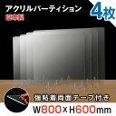 【商品特徴】 サイズ約幅800×高さ600mm 材質透明アクリル板 内容(1台あたり) 本体1個、足*3 生産国日本
