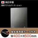 【商品特徴】 サイズ約幅400×高さ500mm 窓サイズなし 材質透明アクリル板 内容(1台あたり) 本体1個、足*2 生産国日本