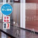 [お得な4枚セット]日本製造 板厚3mm W800×H600mm 透明 アクリルパーテーション [W300mm 商品受け渡し窓あり] アクリル板 対面式スクリーン 衝立 飲食店 学校 薬局 病院 クリニック 金融機関 役所 老人ホーム 福祉施設 保育園 幼稚園 jap-c-r8060-m30-4set