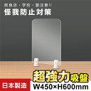 [日本製]吸盤タイプ 透明アクリルパーテーション W450*H600mm デスク用仕切り板 コロナウイルス 対策、衝立 飲食店 料理店 オフィス 学校 病院 薬局 組立式 [受注生産、返品交換不可] qap-4560