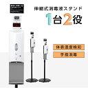 あす楽 日本製★P10倍 非接触 センサー式 ディスペンサー
