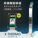 【xthermo-s0】エクスサーモ AI顔認識温度検知カメラ 非接触温度器 スタンド付き