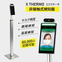 【xthermo-q2】AI顔認識温度検知カメラ 80000人分記録可能