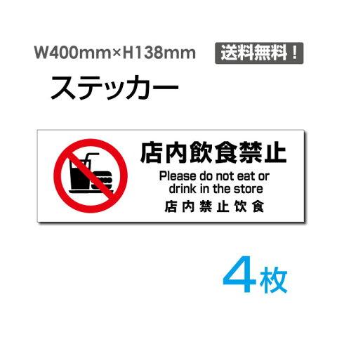 【送料無料】「店内飲食禁止」400×138mm 関係者以外立ち入り禁止 関係者 立入禁止 立ち入り禁止 通り抜け禁止 私有地警告 禁止 注意看板 標識 標示 表示 サイン プレート ボードsticker-1020-4(4枚組)
