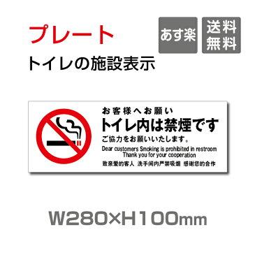 【送料無料】W280mm×H100mm「トイレ内禁煙」【プレート 看板】 (安全用品・標識/室内表示・屋内標識)  TOI-190