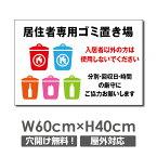 ■送料無料/「居住者専用ゴミ置き場」 ゴミ 居住者専用 放置場 ゴミ放置 W600mm×H400mm ゴミの不法投棄厳禁 ゴミを捨てるな看板 プレート パネル 注意標識 アルミ複合板 厚み3mm  POI-122