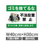 ■送料無料/「不法投棄禁止」 ゴミを捨て禁止 放置しません 禁止します W400mm×H300mm ゴミの不法投棄厳禁 ゴミを捨てるな看板 プレート パネル 注意標識 アルミ複合板 厚み3mm  POI-141