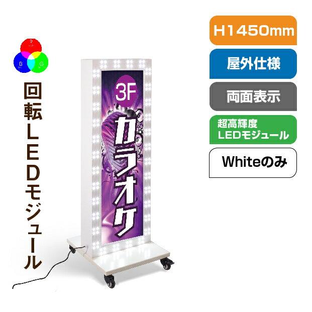 【代引き不可】看板 回転LEDモジュール電飾スタンド看板 W510mmxH1450mm LED-1450:天通看板
