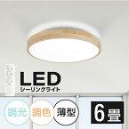 あす楽 シーリングライト led おしゃれ 照明 電気 6畳 LEDシーリングライト リモコン 木目 天然木 北欧 明るい 調光 調色 ライト リビング 子供部屋 寝室 和室 洋室 インテリア インテリア照明 lsl-w350