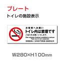 【送料無料】 W280mm×H100mm「トイレ内禁煙」【プレート 看板】 (安全用品・標識/室内表示・屋内標識)  TOI-190