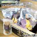ほろっと柔らか☆ヘルシー&DIET応援☆新感覚満腹おから豆乳ソフトクッキー1kg