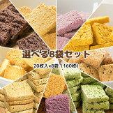 送料無料豆乳おからクッキーダイエットに嬉しい大豆70%選べる8袋セットバターマーガリン卵牛乳不使用香料保存料無添加