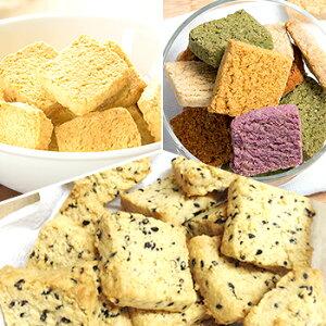 【送料無料】大豆70% 豆乳おからクッキー プレーン・ゴマ・野菜MIXセット バター マーガリ…