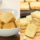 送料無料 豆乳おからクッキー ダイエットに嬉しい大豆70% 紅茶クッキーセット2000 バター マーガリン 卵 牛乳 不使用 香料 保存料 無添加