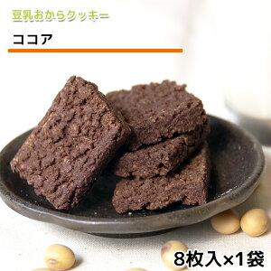 おからクッキー お試し お豆腐屋さんの豆乳おからクッキー ココア(1袋8枚) バター マーガリン 卵 牛乳 不使用 保存料 香料 無添加 ギフト プレゼント スイーツ 十二堂