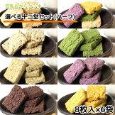 豆乳おからクッキーダイエットに嬉しい大豆70%選べる十二堂セット・ハーフ(おまけ1袋つき!)バターマーガリン卵牛乳不使用香料保存料無添加