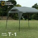 ナショナル ジオグラフィック BASE CAMP T-1 (National Geographic) テント タープ キャンプ アウトドア ベースキャンプ ニューテックジャパン