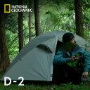 ナショナル ジオグラフィック D-2 (National Geographic) テント A-Frame ソロキャンプ アウトドア 登山 山岳 自然 山 ニューテックジャパン