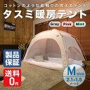 花粉対策 省エネ タスミ暖房テント Mサイズ IDOOGEN 正規輸入元 コットン質感 洗える 簡単コンパクト収納 テント お子様にも人気