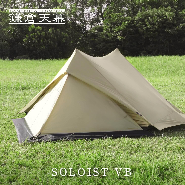 テントアクセサリー, フライシート  SOLOIST VB