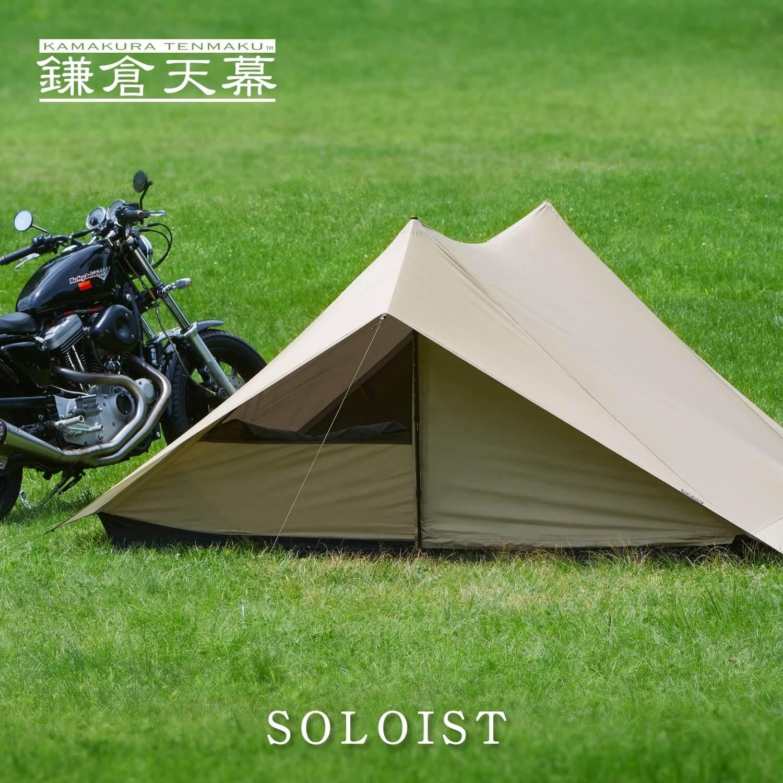 テント・タープ, テント  SOLOIST 3 2