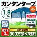 【名入れサービス開始】カンタンタープ180 軽量モデル タープ テント タープテント 1.8m カン
